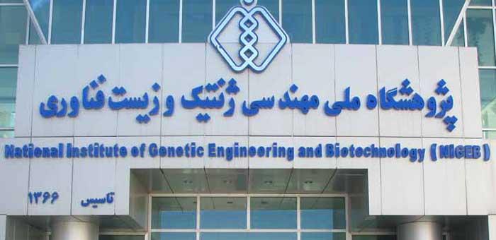 استخدام در پذیرش آزمایشگاه های کرج پژوهشگاه ملی مهندسی ژنتيك و زيست فناوری | شبکه دانش بنیان