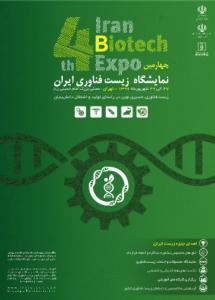 برگزاری چهارمین نمایشگاه زیست فناوری