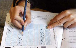 تاریخ ثبت نام و برگزاری آزمون استخدام دانش بنیان