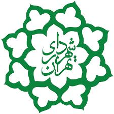 تفاهم نامه معاونت علمی ریاست جمهوری با شهرداری تهران