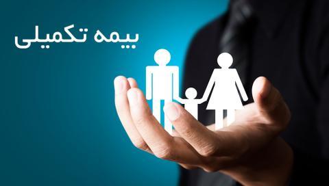خدمات بیمه تکمیلی ویژه شرکت های دانش بنیان استان تهران