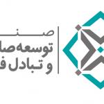 خدماتصندوق توسعه صادرات و تبادل فناوری برای شرکت های دانش بنیان