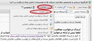 به روز رسانی اطلاعات قبلی و رفع نقایص موجود در اطلاعات شرکت