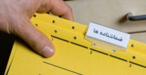 ارزیابی نحوه فعالیت صدور ضمانت نامه در کشور های ژاپن و کره