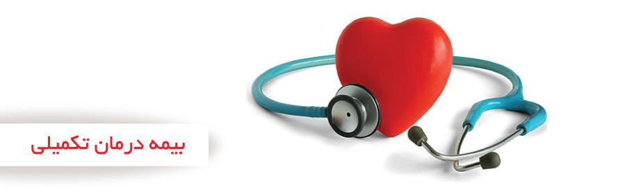 ارائه خدمات بیمه درمان تکمیلی به کارکنان شرکت های دانش بنیان