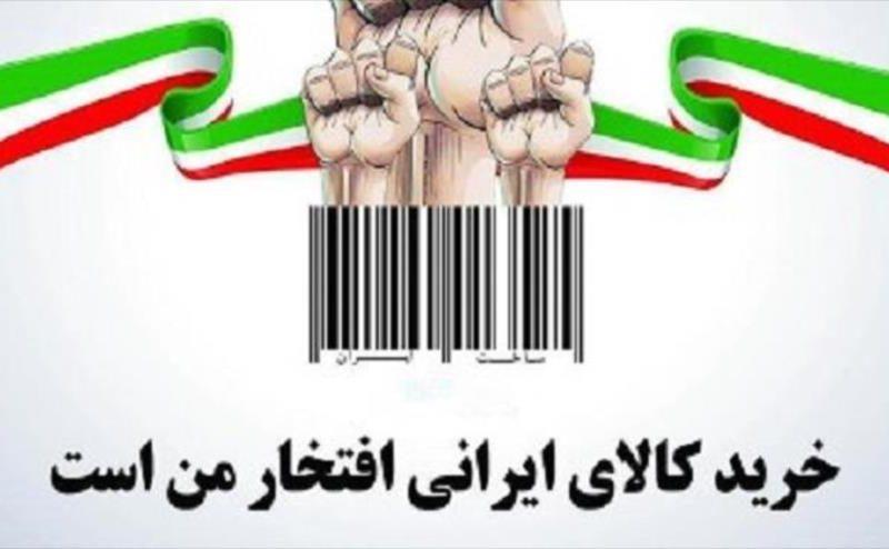 شرکت های دانش بنیان ، راهکار حمایت از کالای ایرانی
