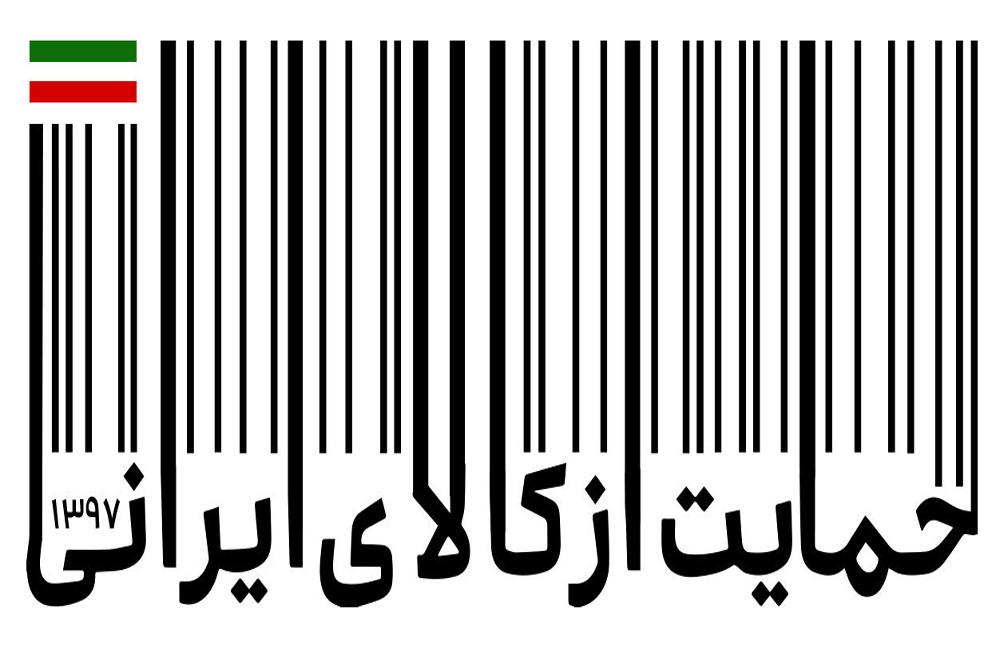 تولید دانش بنیان گامی موثر در حمایت از کالای ایرانی